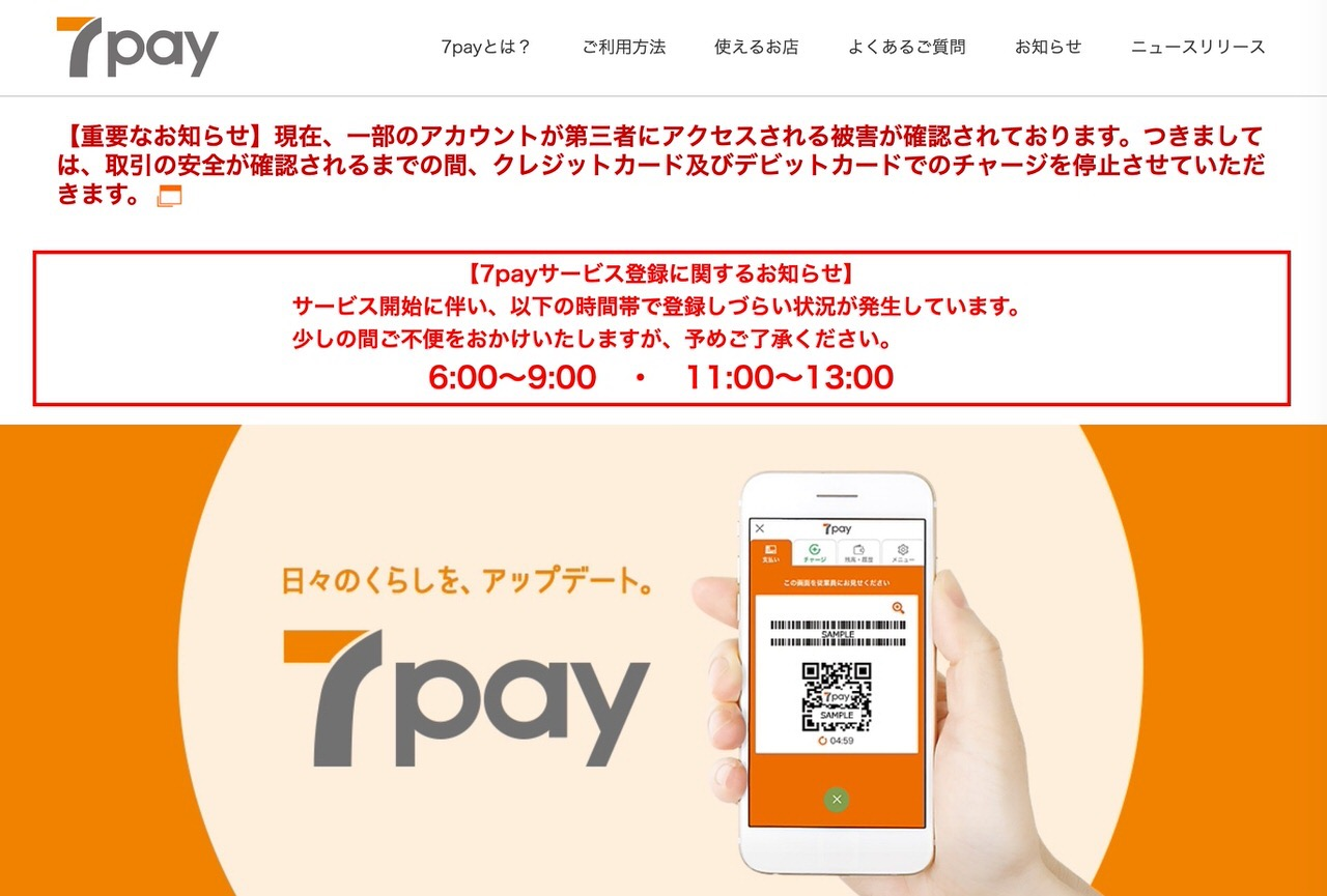 【7pay】不正アクセス被害が多発しクレジットカードのチャージを停止