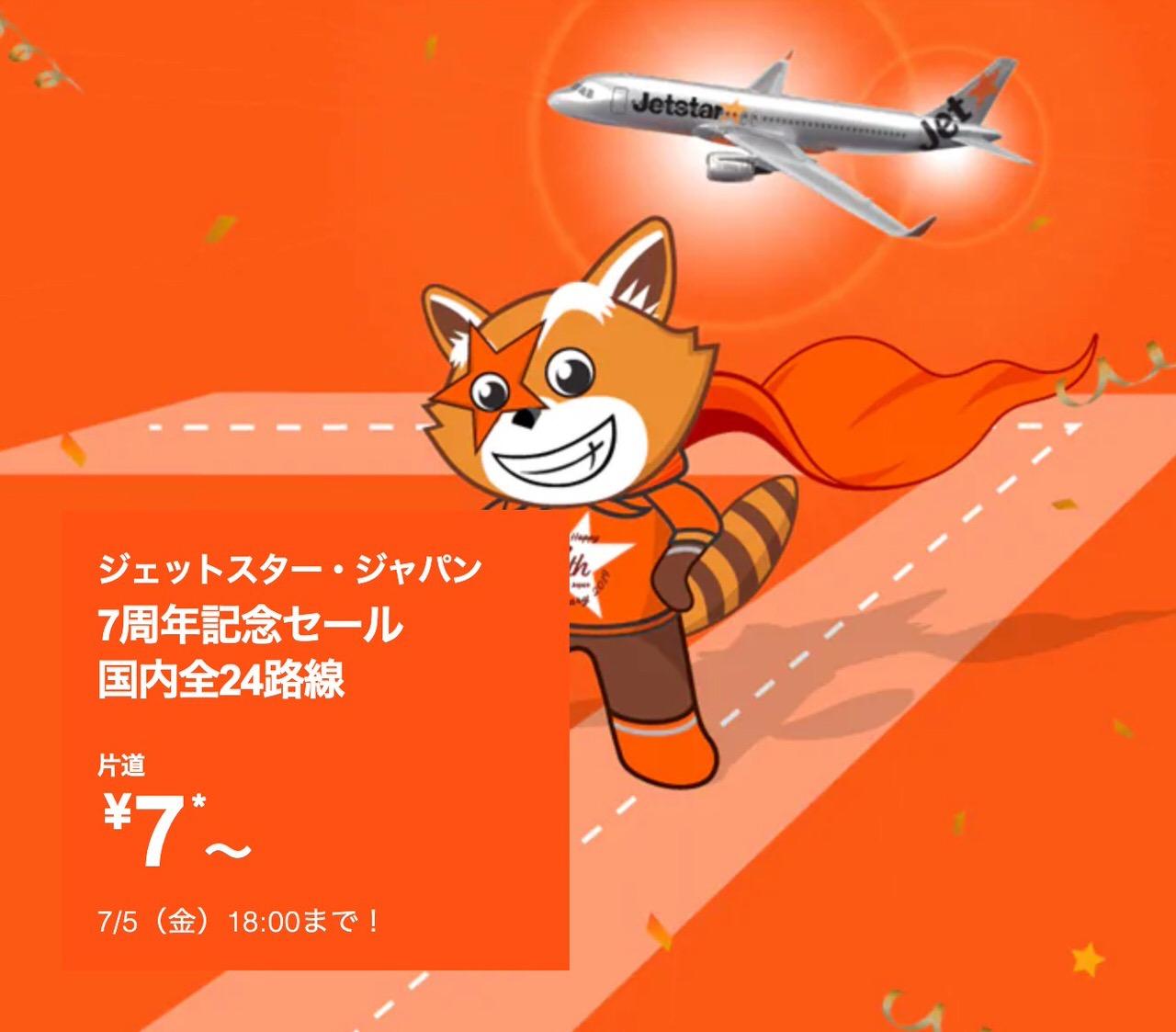 【ジェットスター】7周年記念セール「Super Star Sale」開催中(7/5まで)