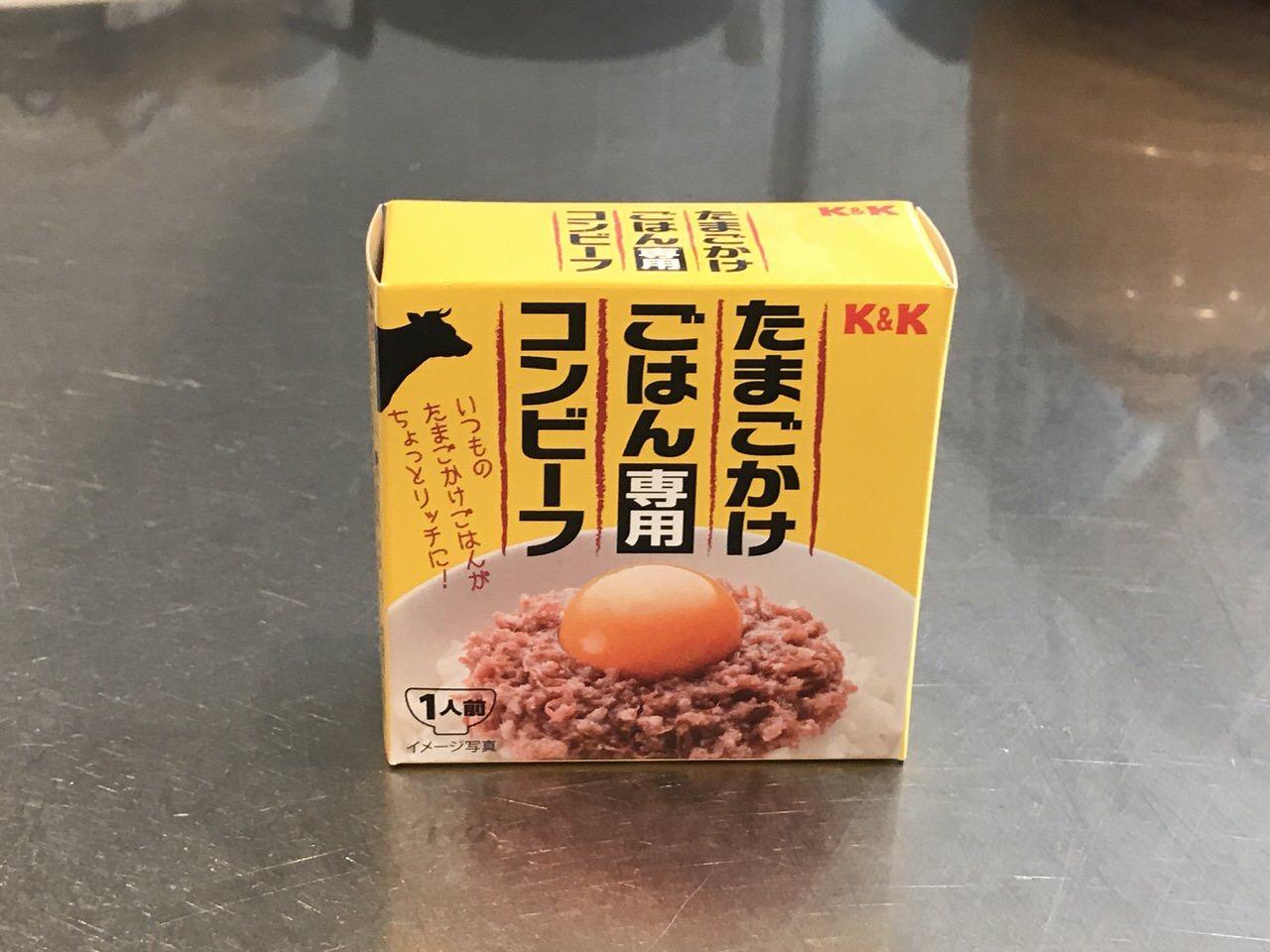 「たまごかけごはん専用コンビーフ」1