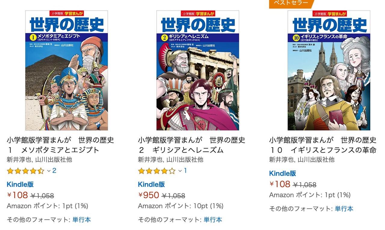 【Kindleセール】「小学館版学習まんが 世界の歴史」1・10・16巻が90%オフの108円に!その他は10%オフ