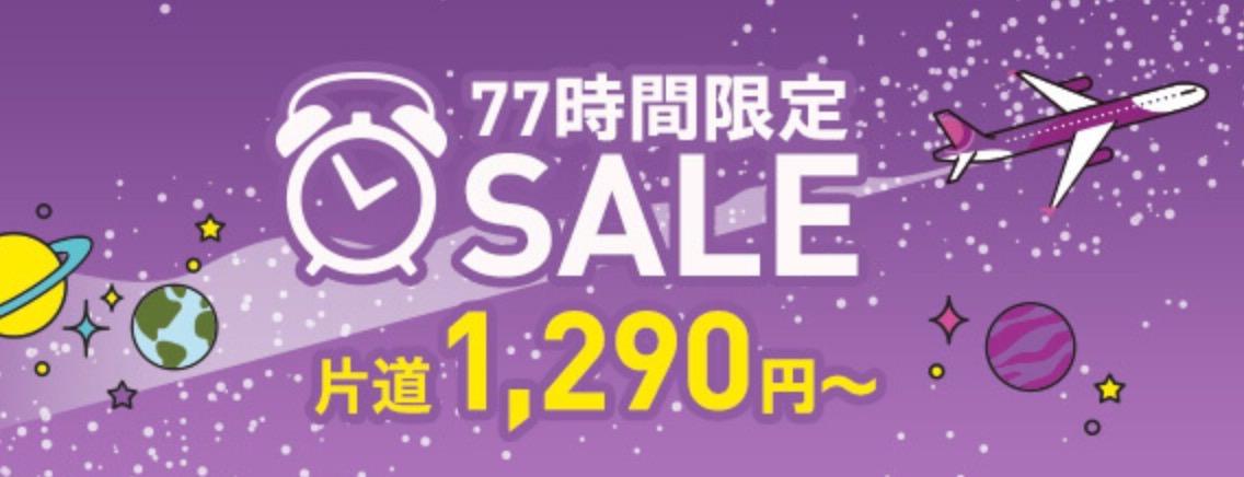 【ピーチ】国内線1,990円〜国際線1,290円〜「77時間限定セール」(7/9まで)