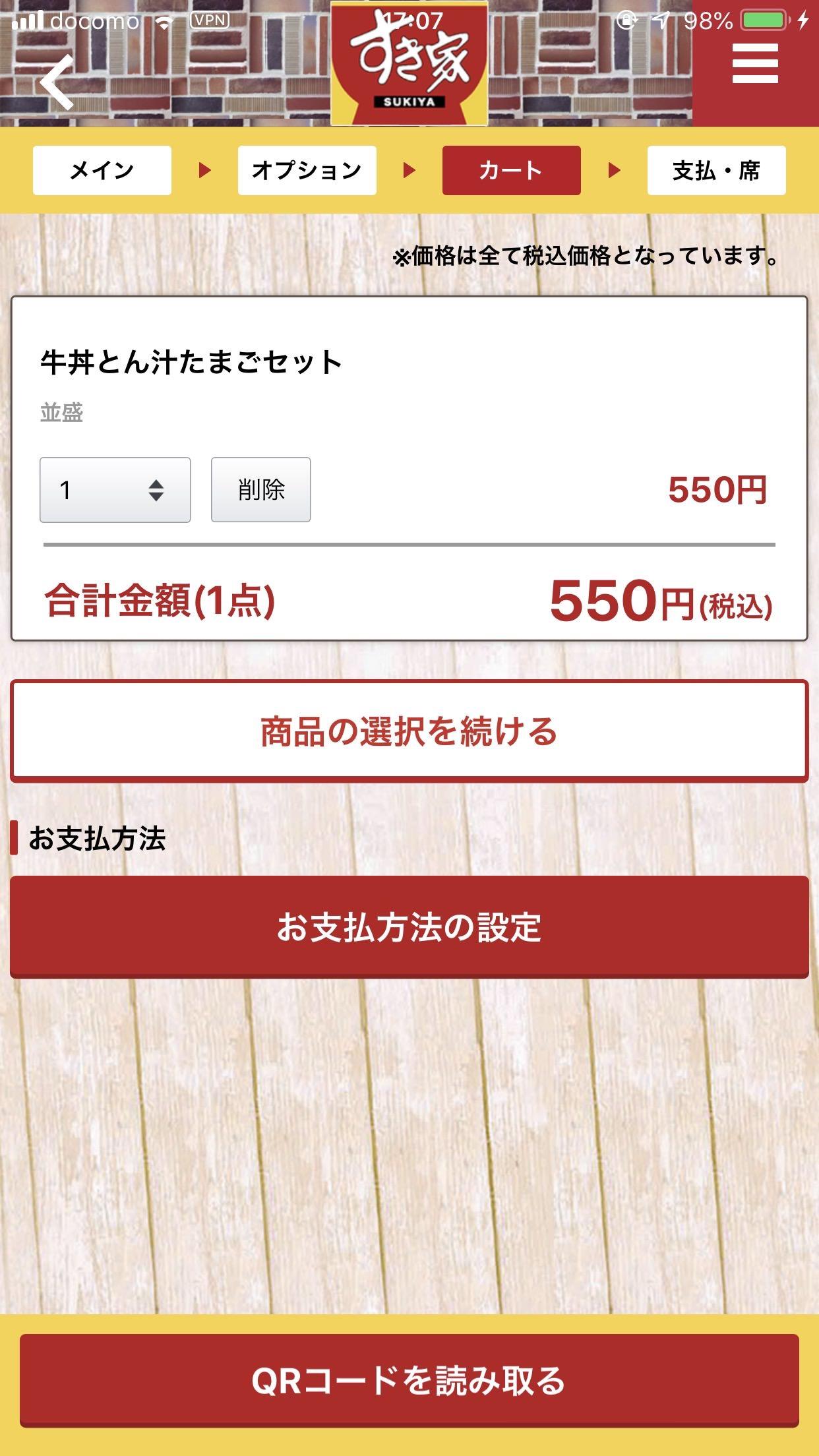 「すき家」モバイルオーダー 3
