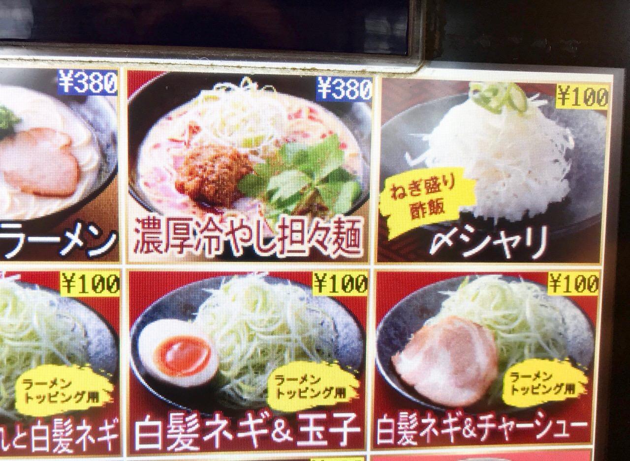はま寿司の夏メニュー「冷やし担々麺」1