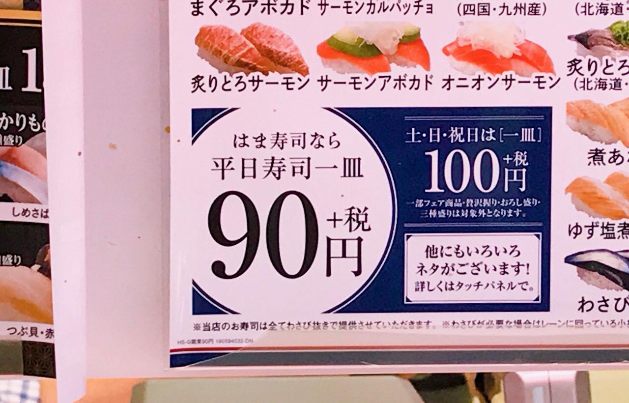 はま寿司の夏メニュー「冷やし担々麺」11