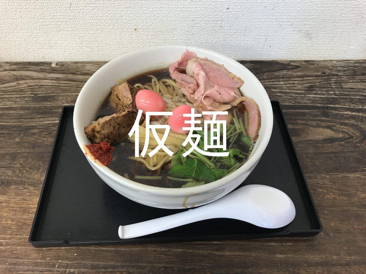 間借りラーメン「仮麺中」営業再開!角打ちわかさやに間借り中(浦和)