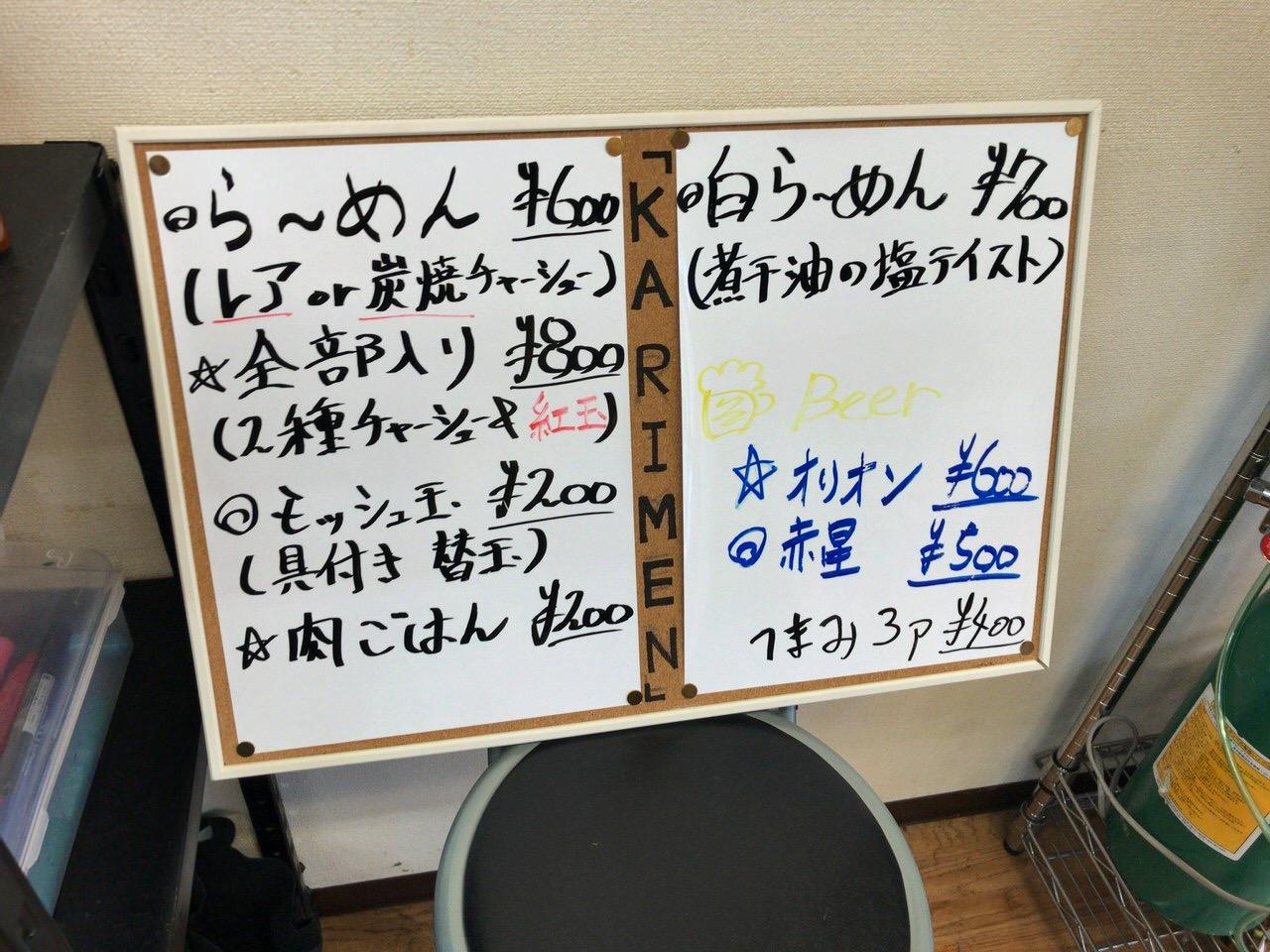 間借りラーメン「仮麺中」2 メニュー