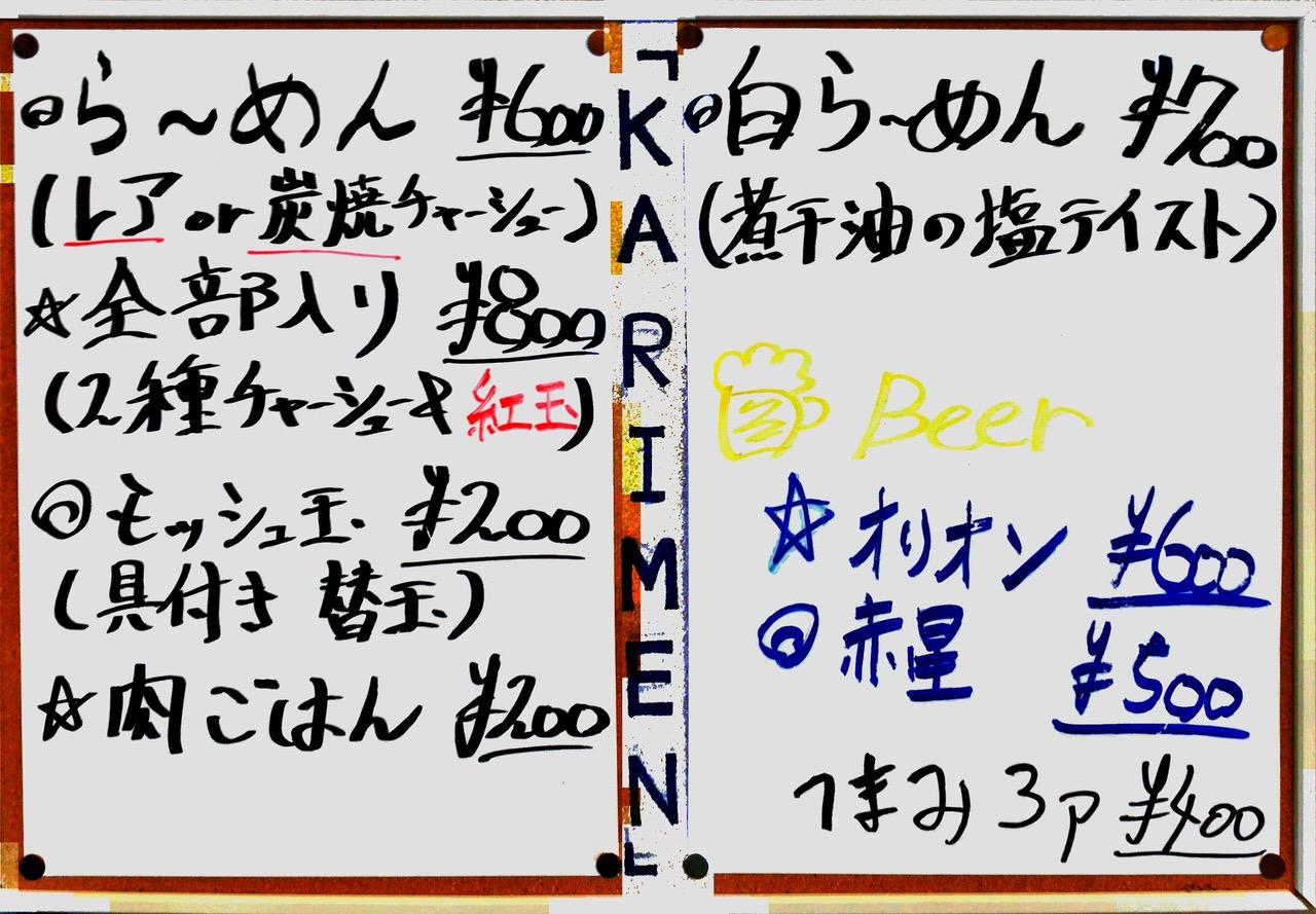 間借りラーメン「仮麺中」3 メニュー
