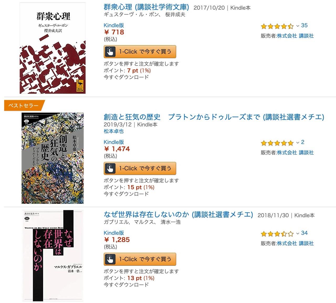 【Kindleセール】夏☆電書2019「学術書ベスト100」開催中(7/18まで)