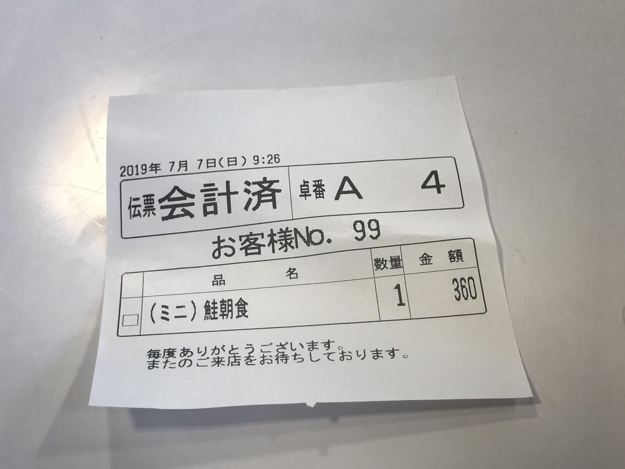 【すき家】「モバイルオーダー」6