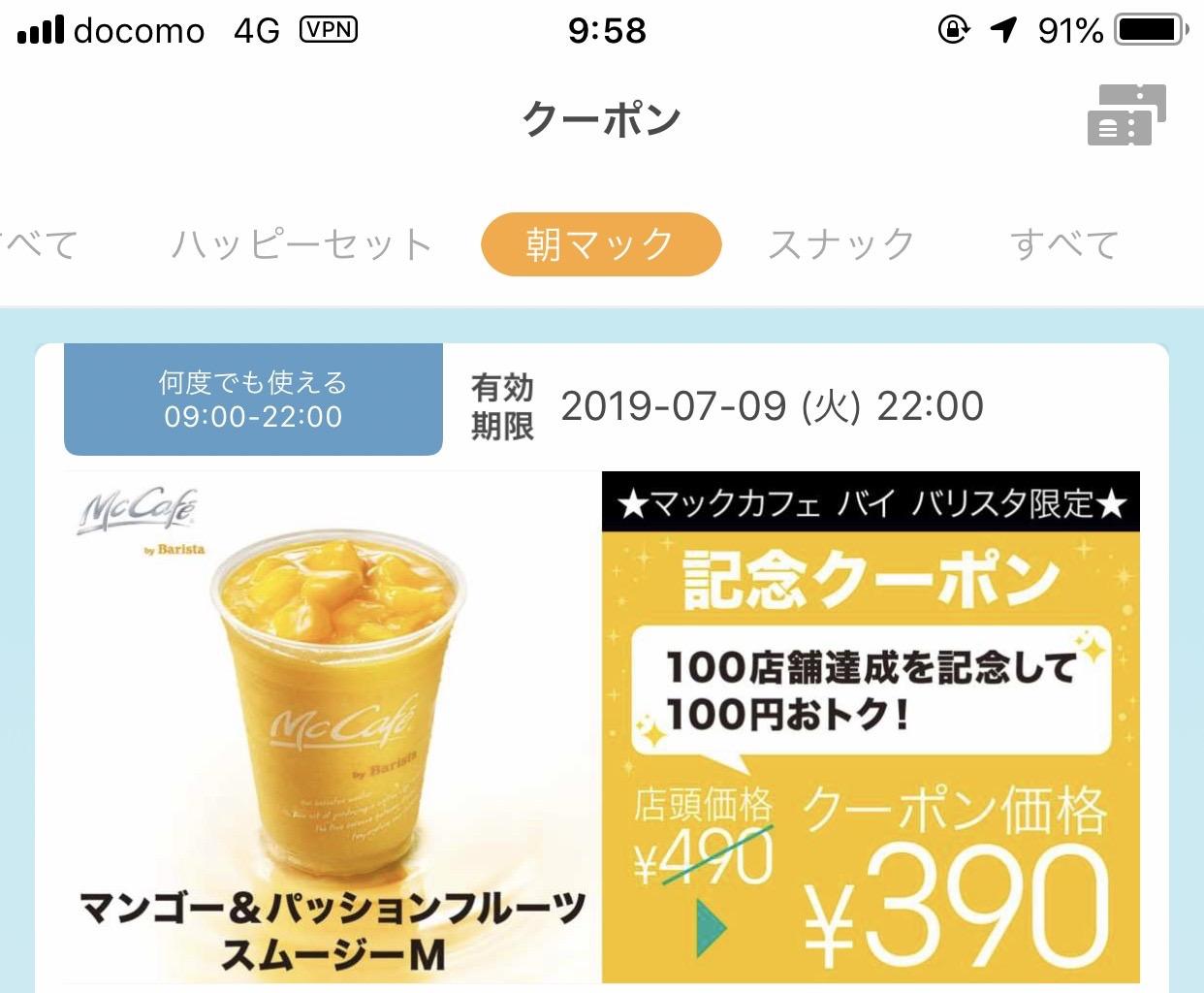 マクドナルドアプリは位置情報を使ってクーポンを表示していたのね