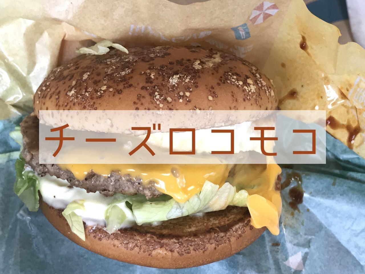 【マクドナルド】想定外の旨さ!「チーズロコモコバーガー」と「シャカシャカポテト 旨辛ホットチリ」