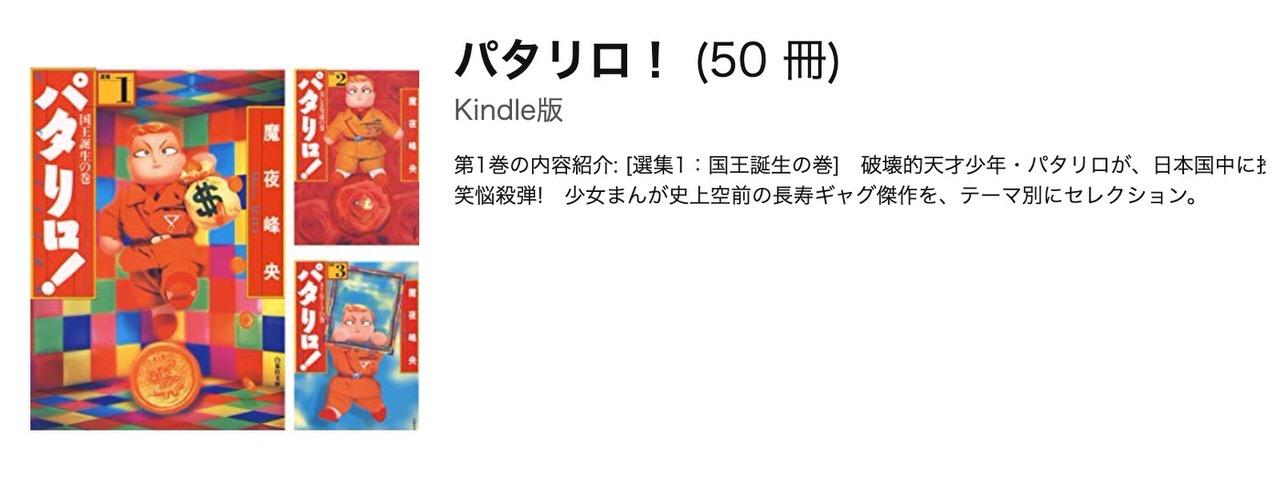 【Kindleセール】「パタリロ!」1巻108円で50巻まとめ買いが5,400円