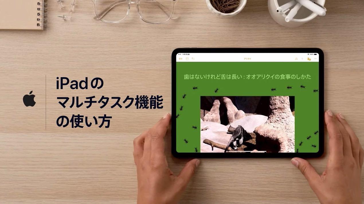 Apple、サポート動画「iPadのマルチタスク機能の使い方」公開