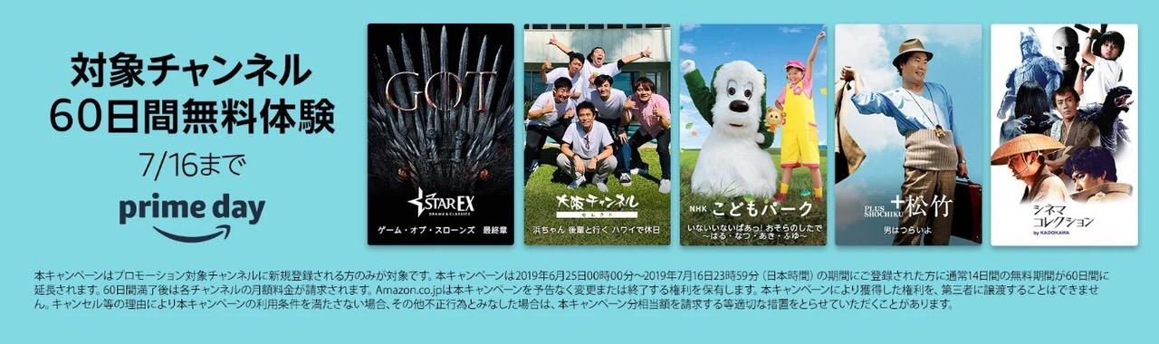 【Amazonプライムビデオ】「対象チャンネル60日間無料体験」キャンペーン