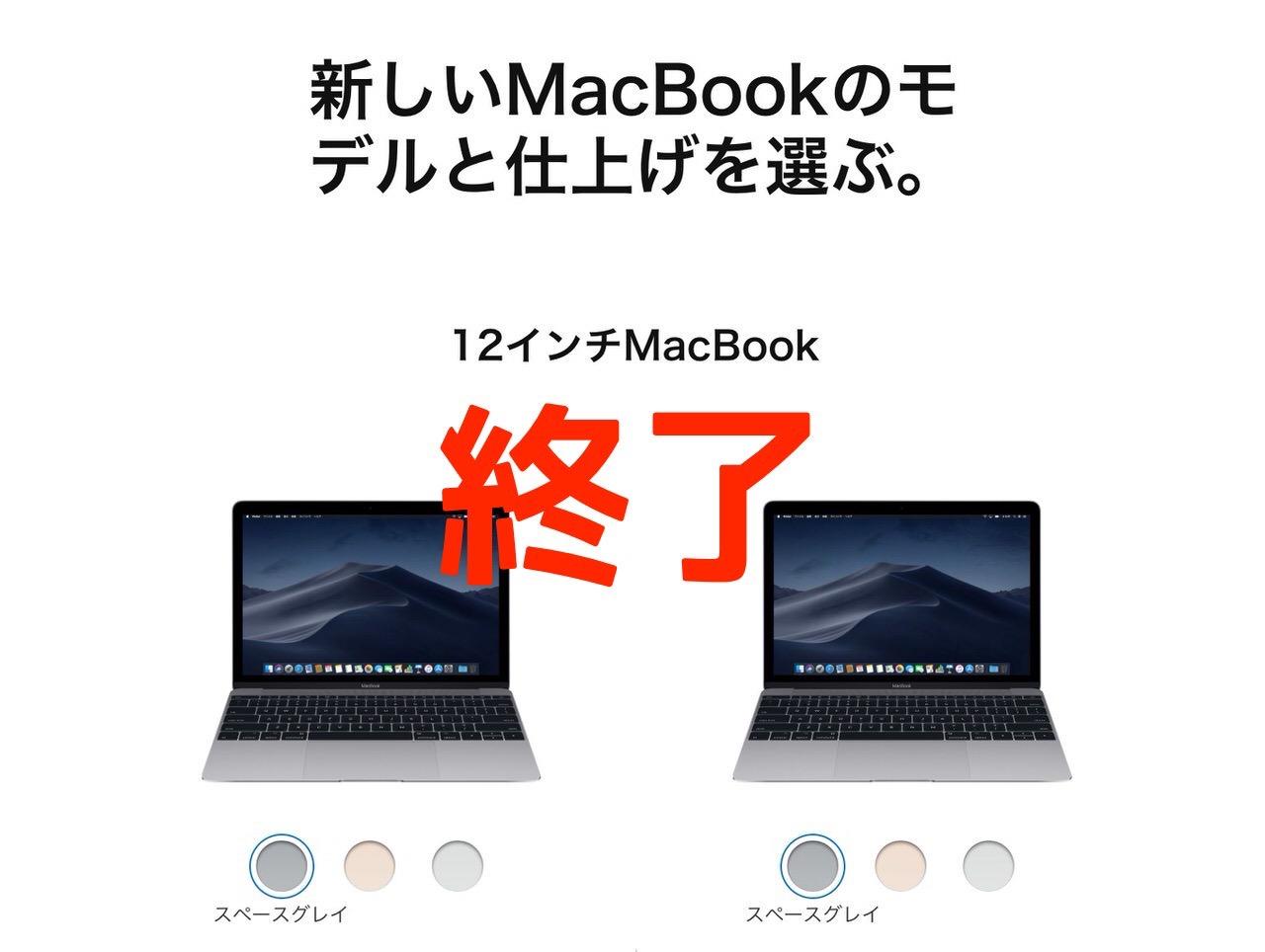 12インチ「MacBook」悲しみの販売終了