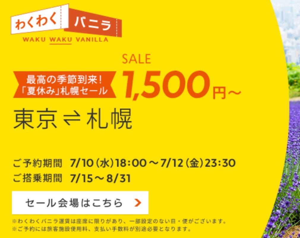【バニラエア】片道1,500円からの「夏休み札幌セール」(7/12まで)