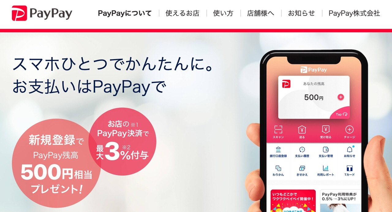 Paypay マネー ライト と は