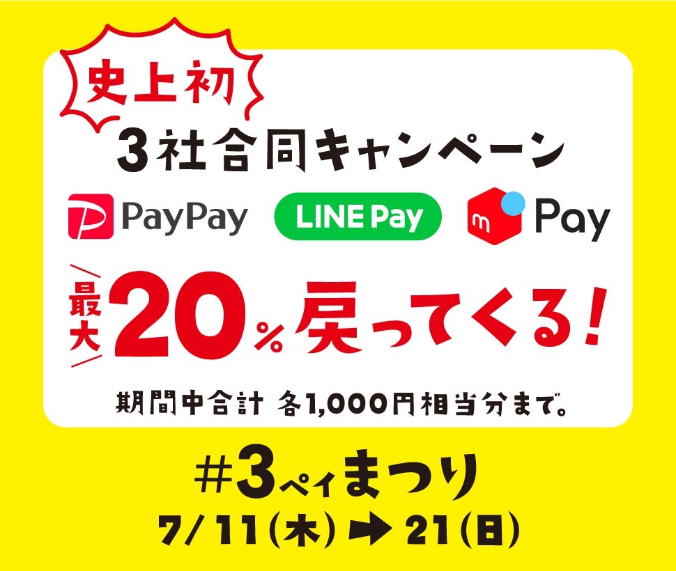 「LINE Pay」「PayPay」「メルペイ」セブンイレブンで20%還元キャンペーンを開始(7/21まで)