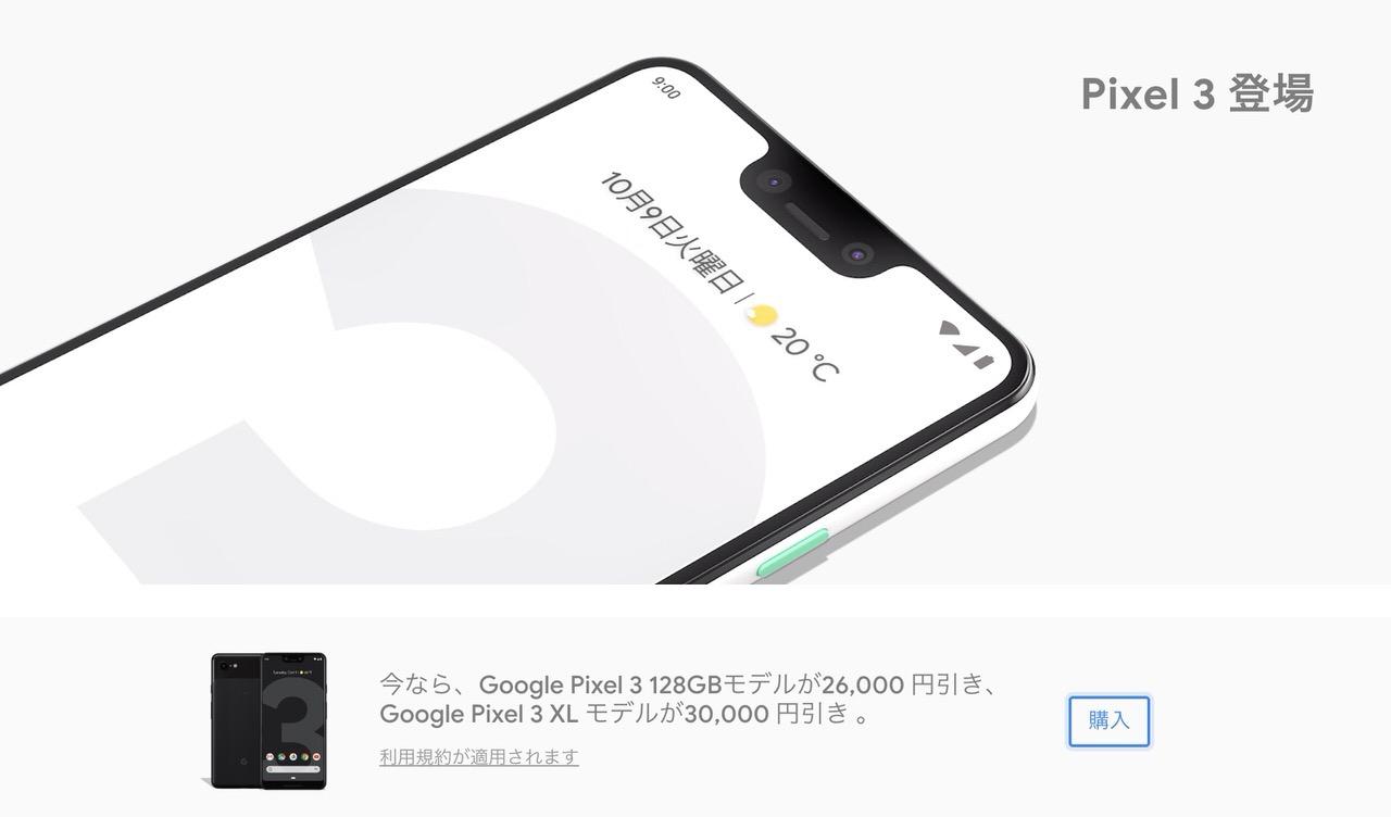 「Google Pixel 3/3 XL」それぞれ26,000円・30,000円引きキャンペーン実施中 〜64GBより128GBが安くなる事態に(7/18まで)