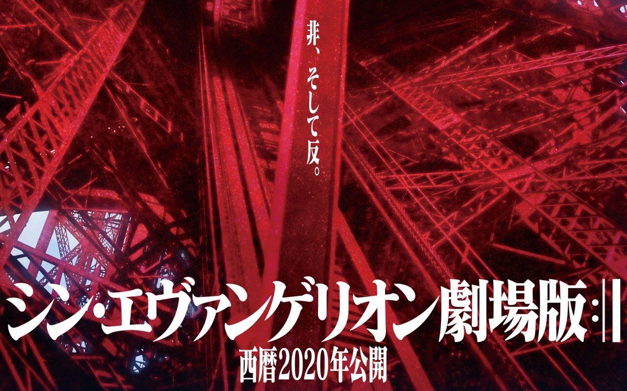 公式アプリ「EVA-EXTRA」で「ヱヴァンゲリヲン新劇場版:序、:破、:Q」を期間限定で無料配信(7/22まで)