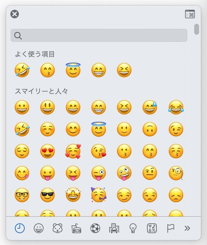 Macで絵文字を入力する方法 1