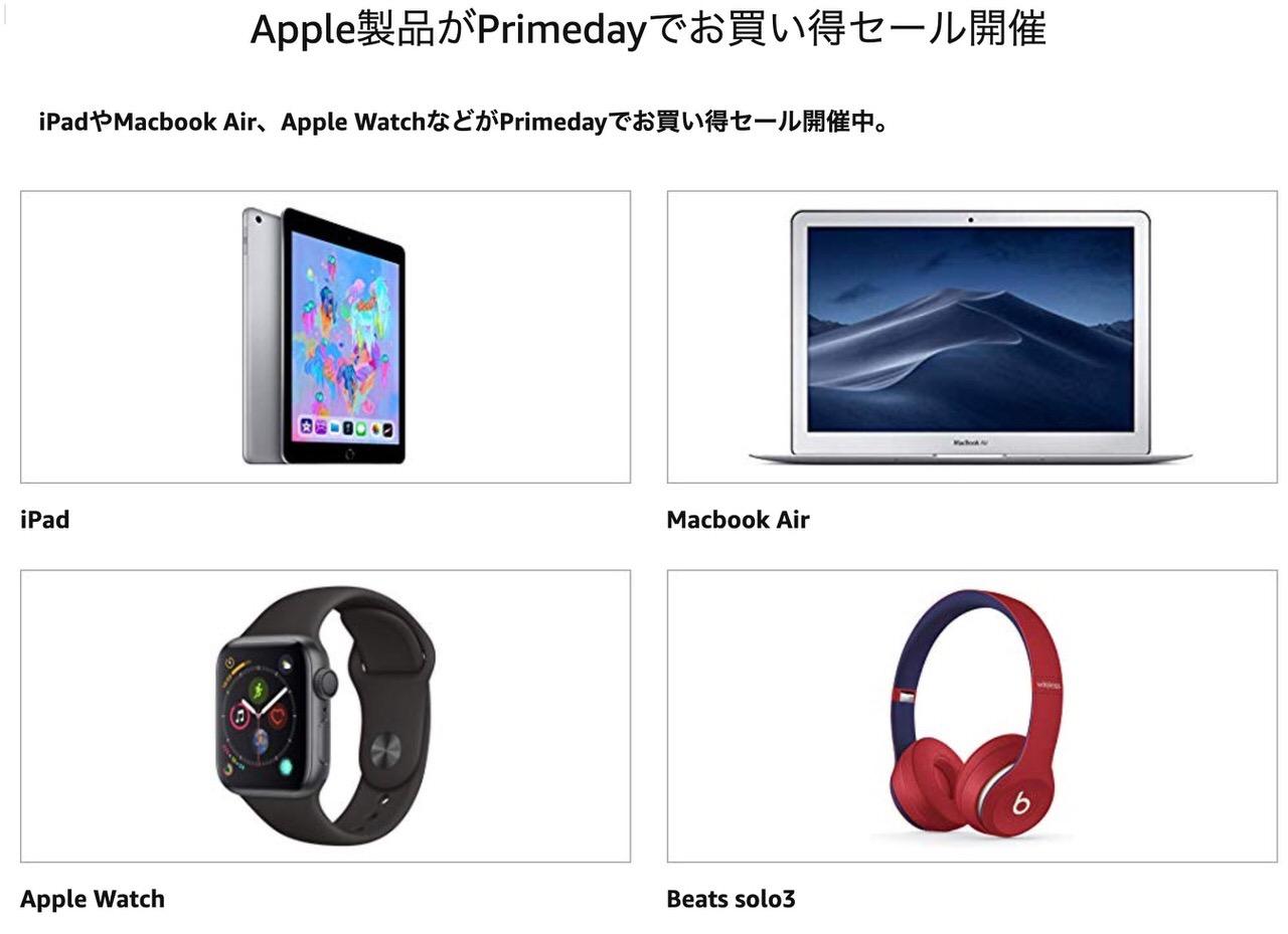 【Amazonセール】iPad・MacBook・Apple Watch・BeatsなどApple製品がプライムデーでお買い得に!