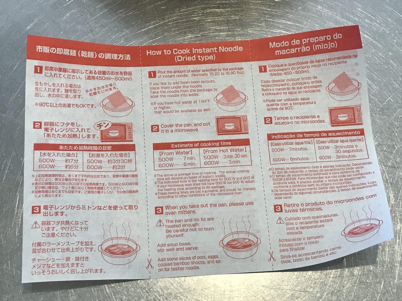 手軽で旨いレンチンする袋麺の油そば化計画 3