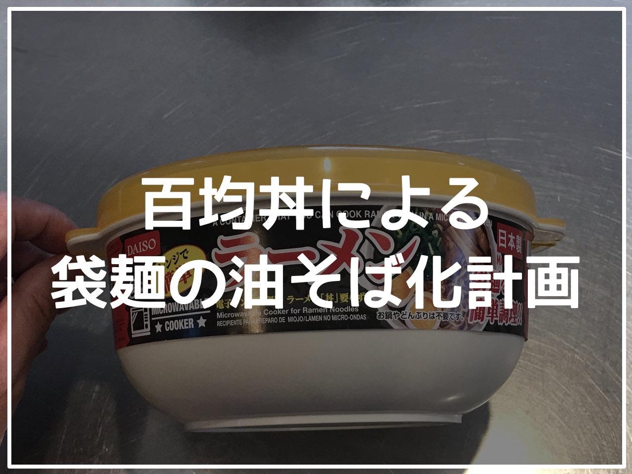 手軽で旨いレンチンする袋麺の油そば化計画