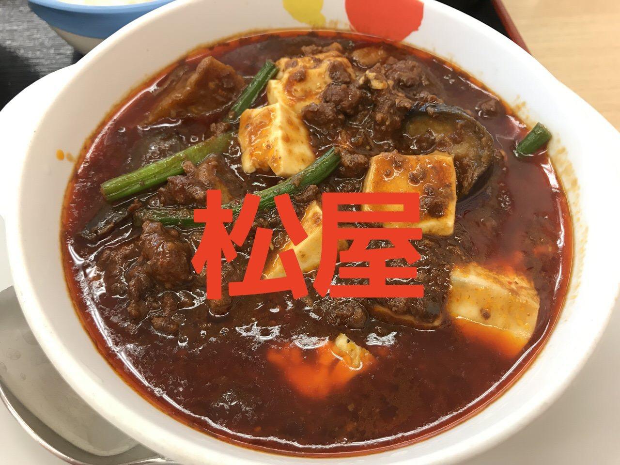 【松屋】「玉子で食べる四川風 麻婆豆腐定食」シビ辛が旨辛い