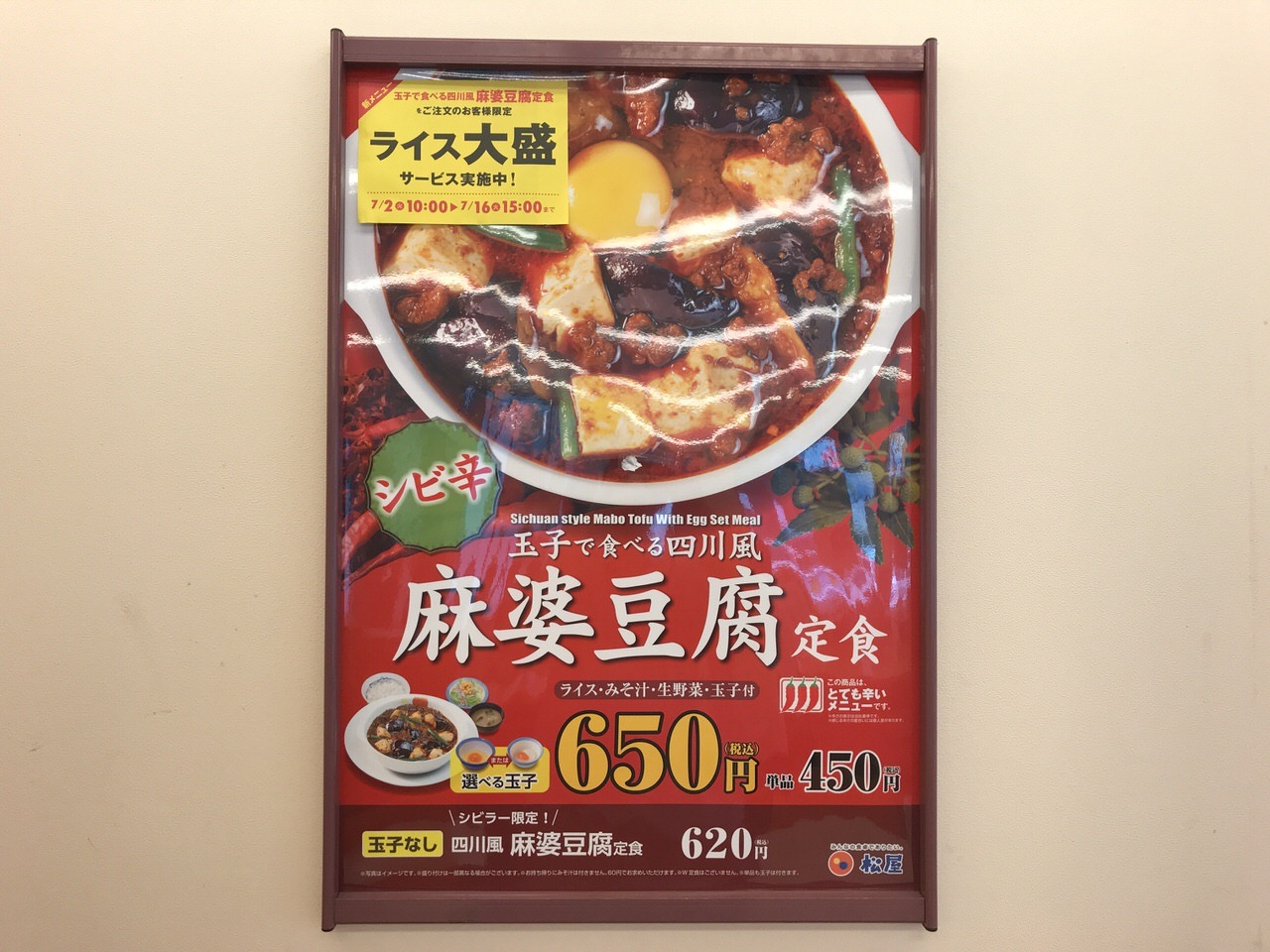 【松屋】「玉子で食べる四川風 麻婆豆腐定食」1