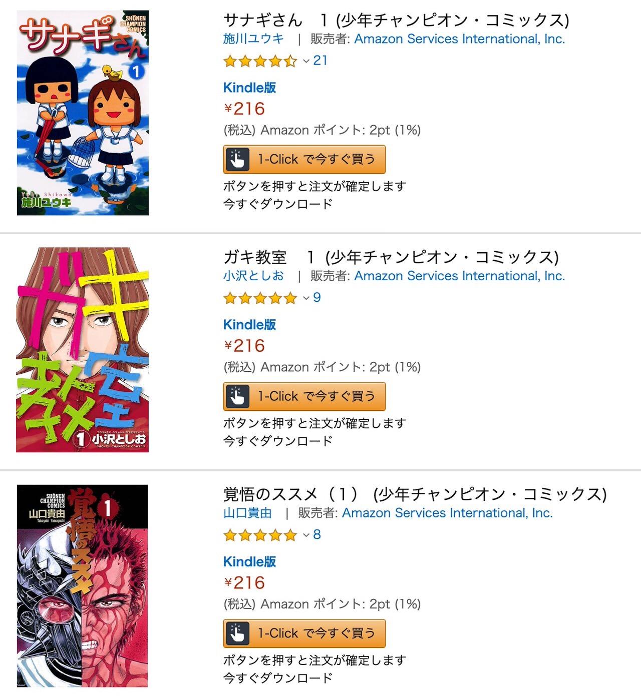 【Kindleセール】週刊少年チャンピオン50周年記念キャンペーン第1弾「オール完結!名作&話題作大集合!フェア」(8/14まで)