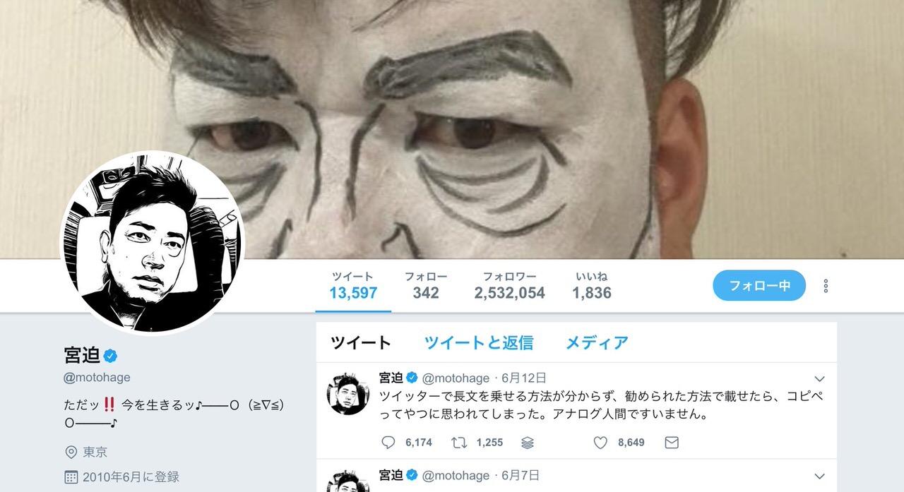 宮迫博之、吉本興業に引退を申し出(追記:吉本興業が契約解消を発表)