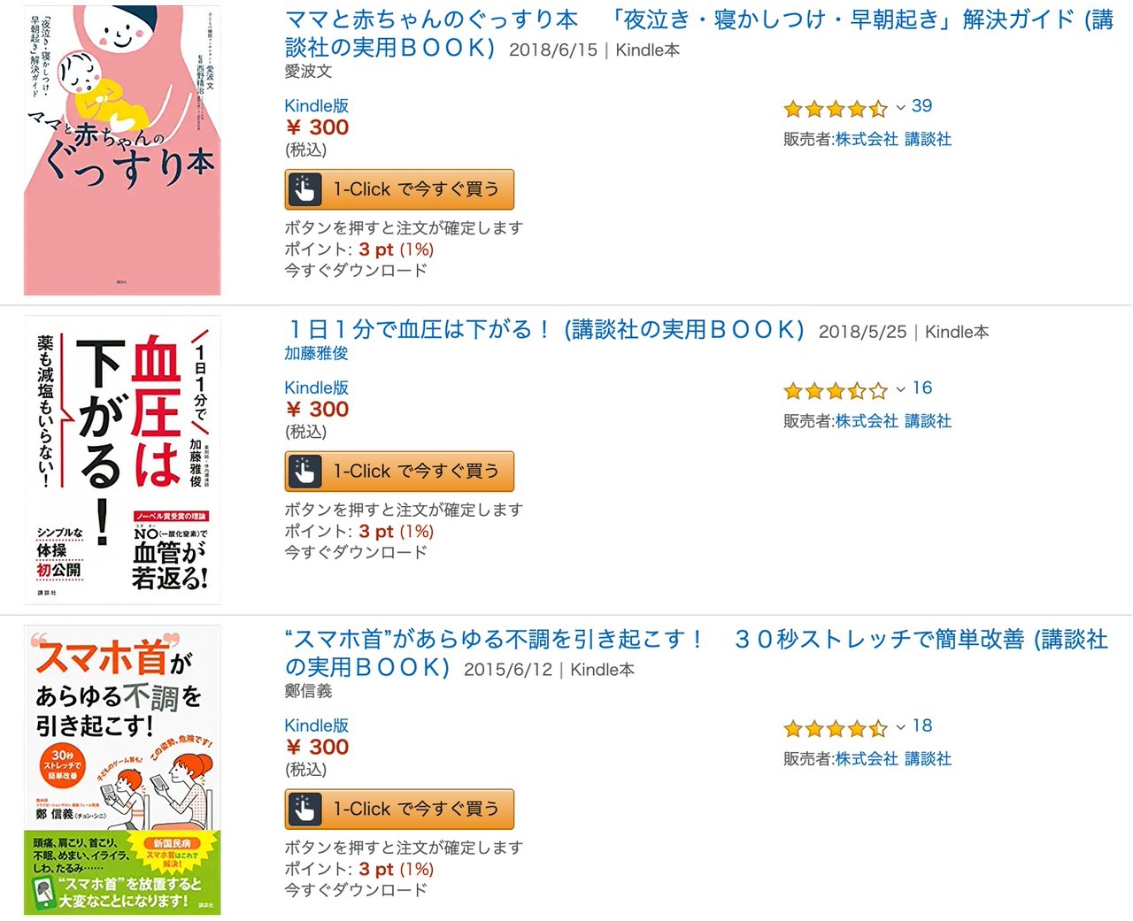 【Kindleセール】300円均一の269冊【夏☆電書2019】実用書フェア(8/1まで)