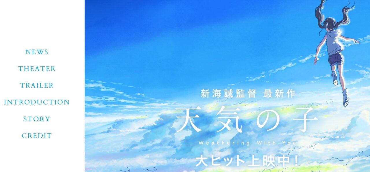 映画「天気の子」主人公・帆高の出身地は神津島