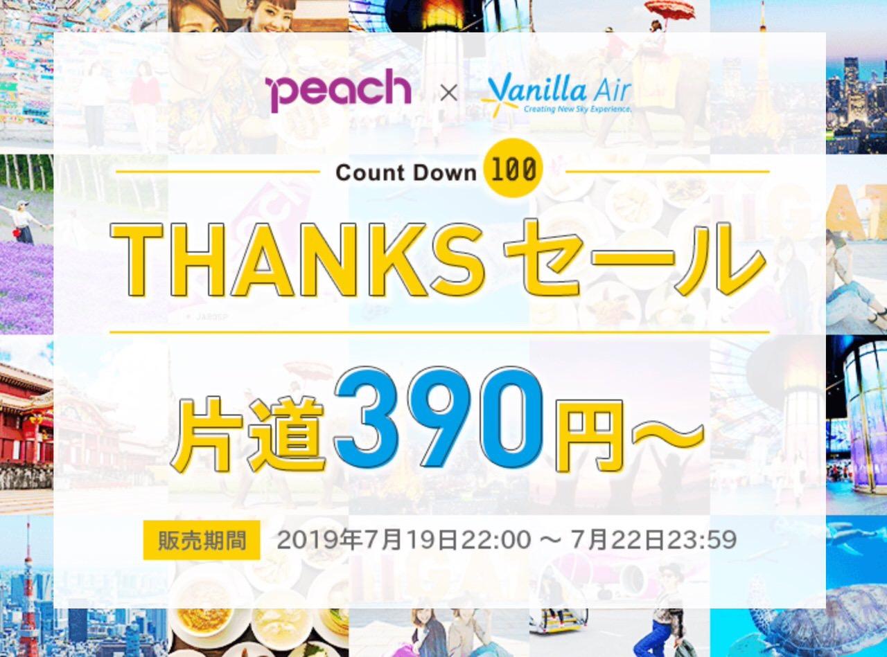 【ピーチ x バニラ】片道390円からの「Count Down 100 THANKS セール」(7/22まで)