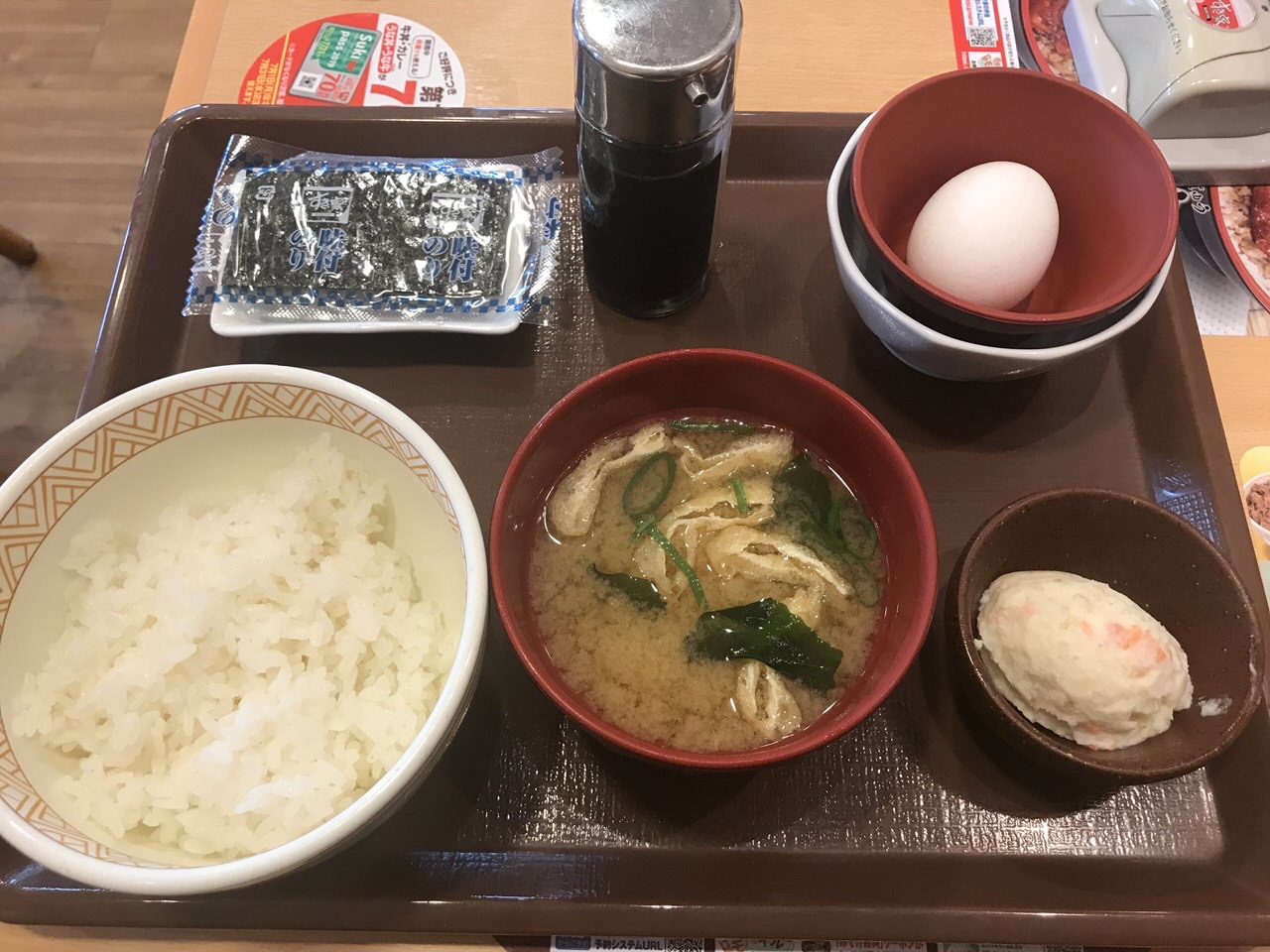 すき家の朝食「たまかけ朝食」1