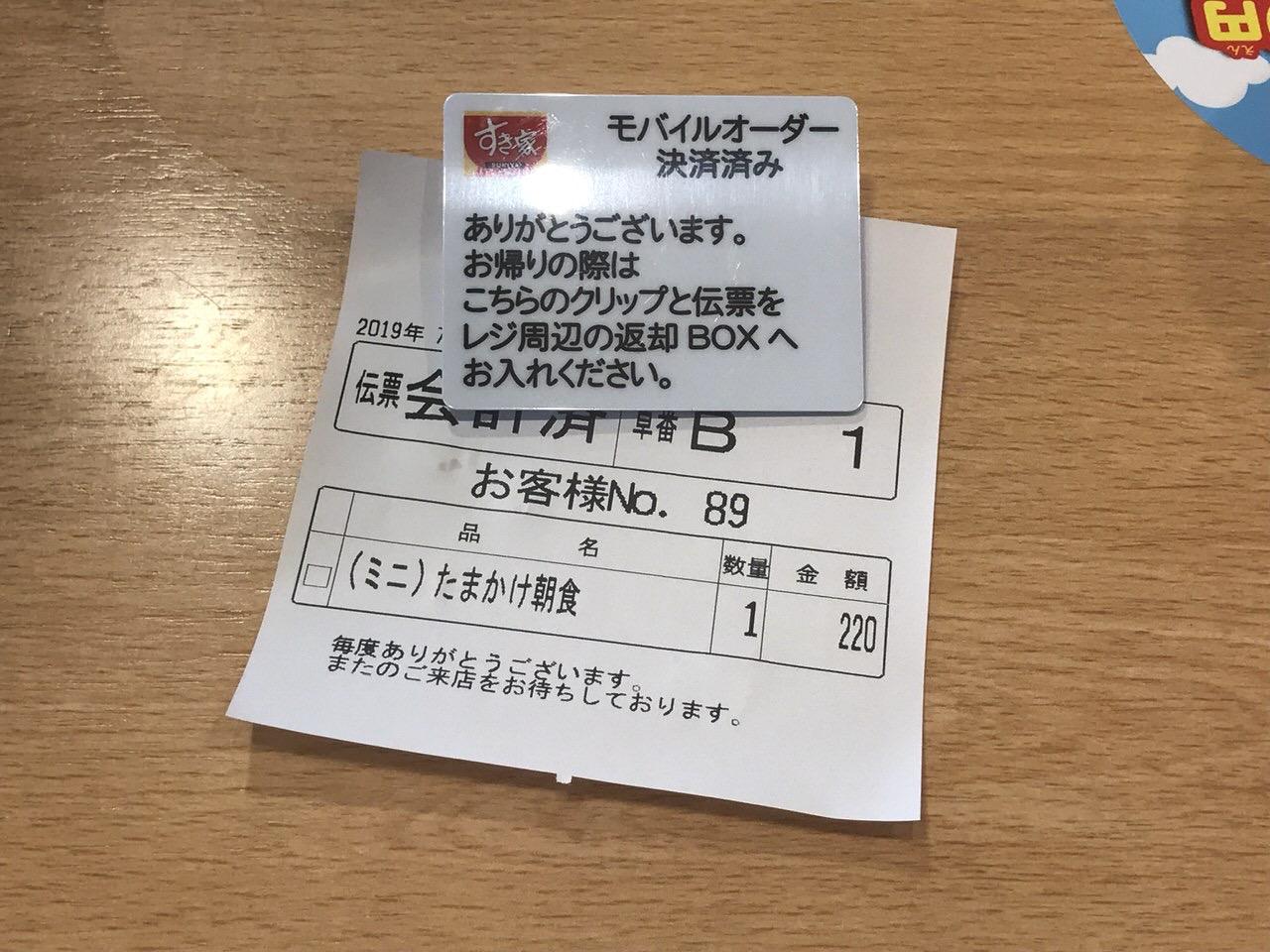 【すき家】「モバイルオーダー」8