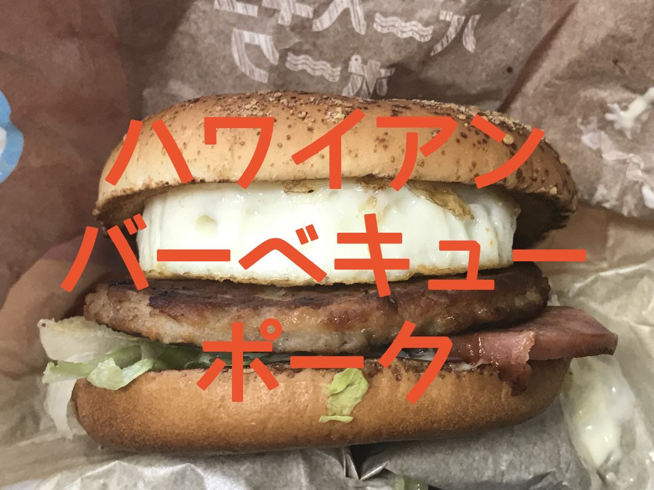 【マクドナルド】フルーティーなソースが旨い「ハワイアンバーベキューポーク」