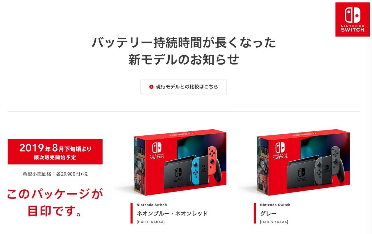 【Nintendo Switch】バッテリー持続時間が長くなった新モデルを2019年8月下旬より発売へ