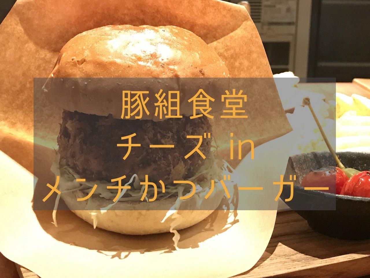 【豚組食堂】3段階に味変する驚異の「チーズ in メンチかつバーガー」【期間限定】