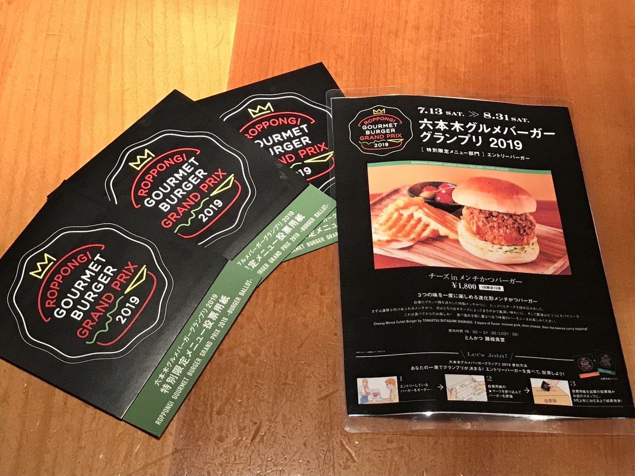 【豚組食堂】「チーズ in メンチかつバーガー」2