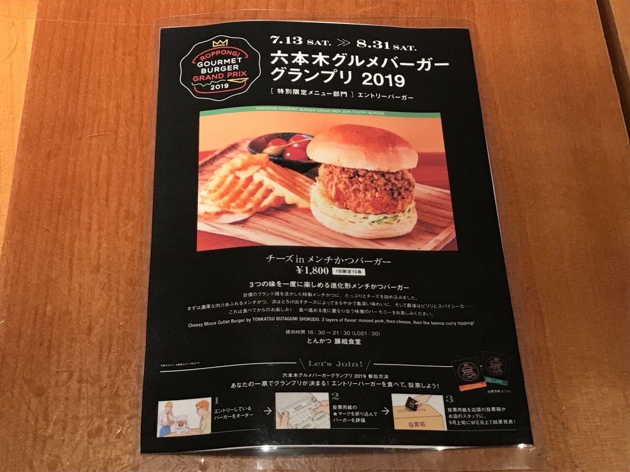 【豚組食堂】「チーズ in メンチかつバーガー」3