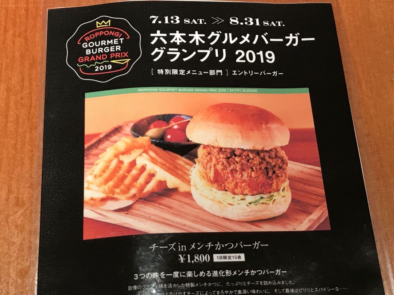 【豚組食堂】「チーズ in メンチかつバーガー」4