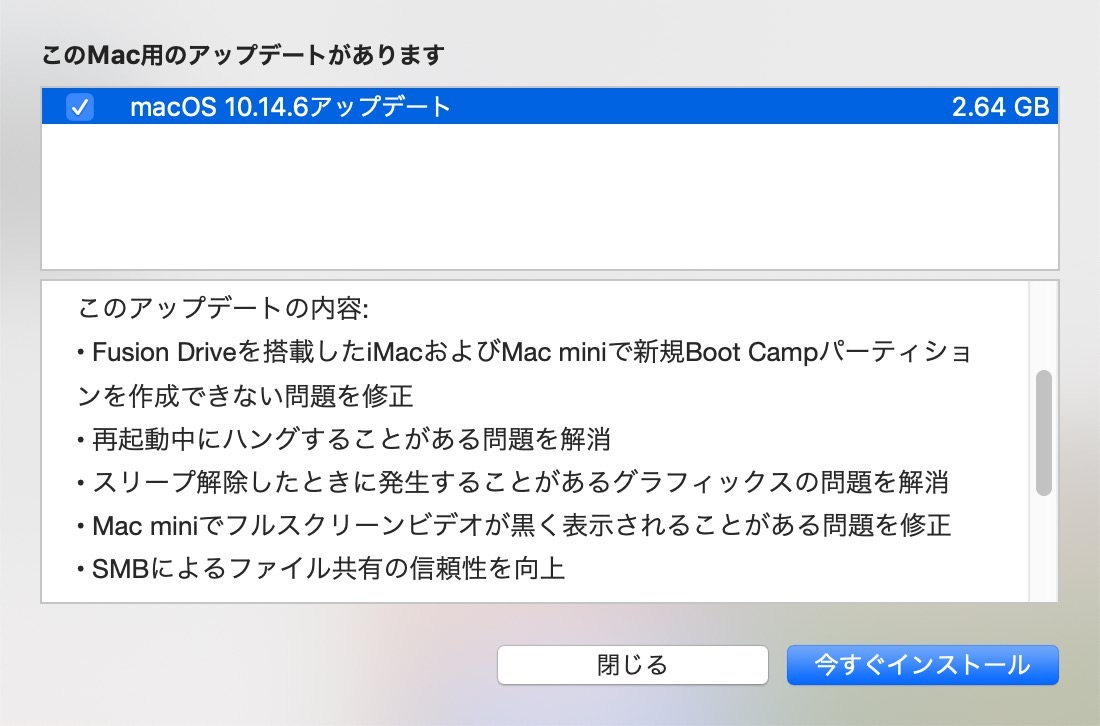 【macOS Mojave】再起動中にハングする問題などを解消した「macOS 10.14.6アップデート」リリース