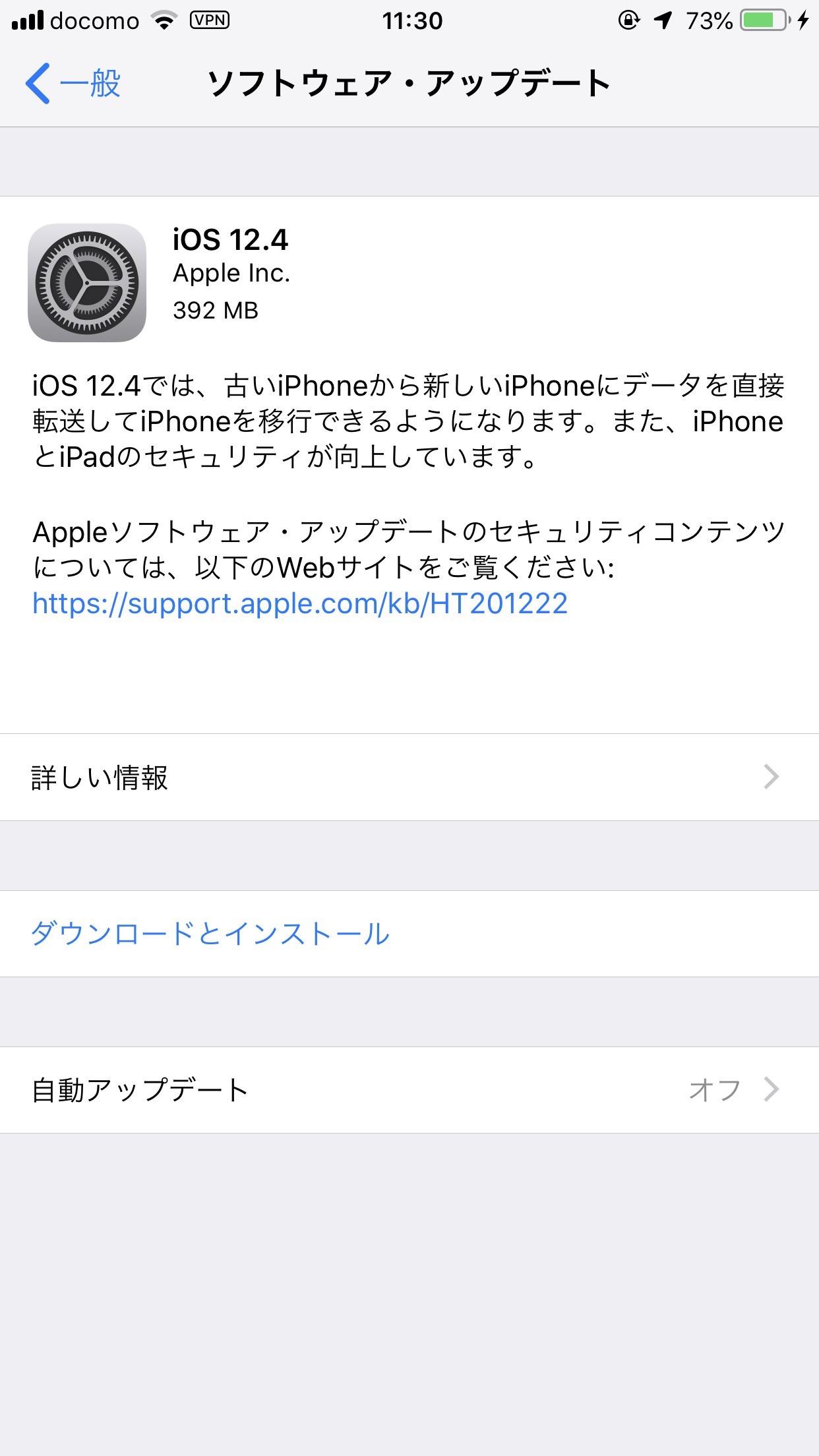 【iOS 12】古いiPhoneから新しいiPhoneにデータを直接転送して移行できる「iOS 12.4ソフトウェアアップデート」リリース