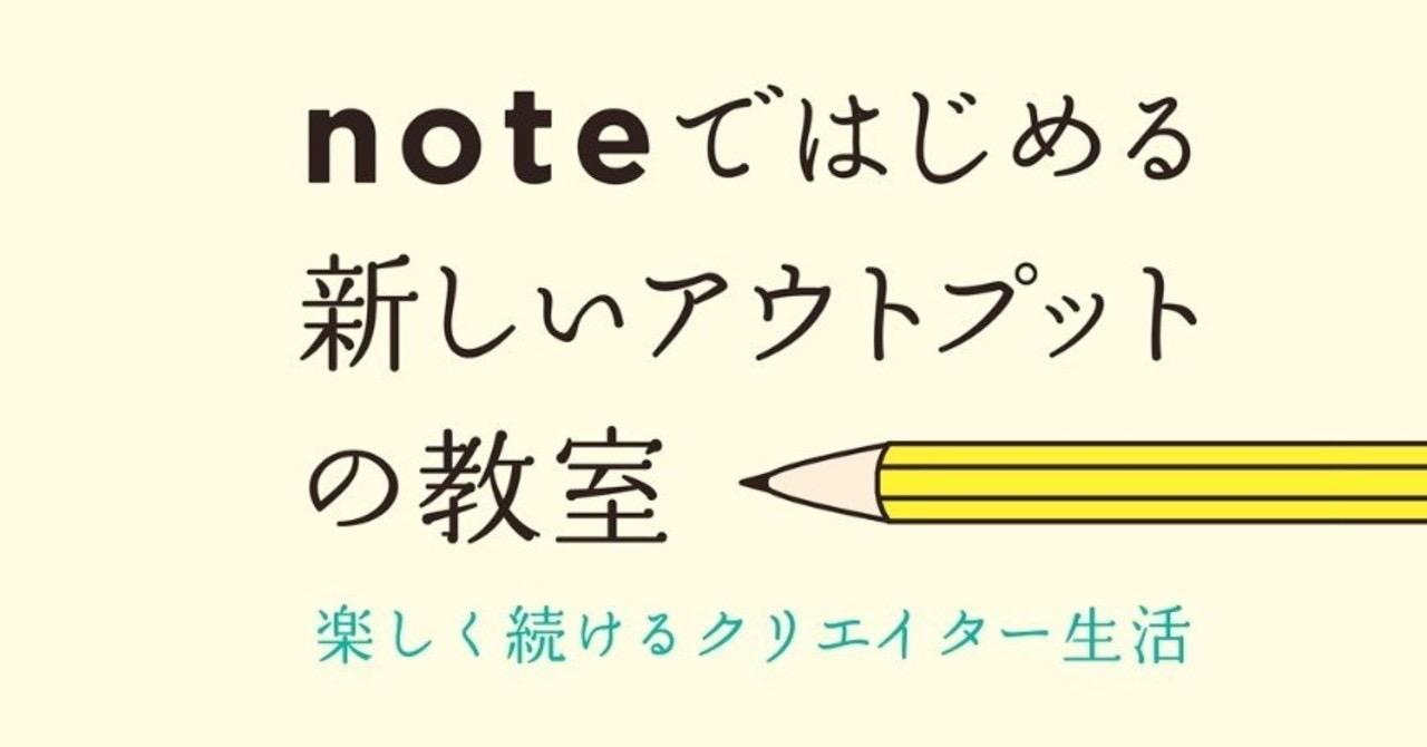 【先着順】8/26に「noteではじめる 新しいアウトプットの教室」出版記念イベントを開催します【無料】