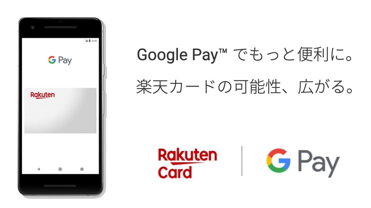 Google Payに楽天カードが登録可能に → QUICPayで楽天カード決済