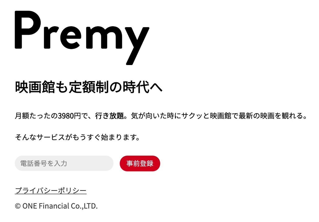月額3,980円の映画見放題サービス「Premy」事前登録を受付中