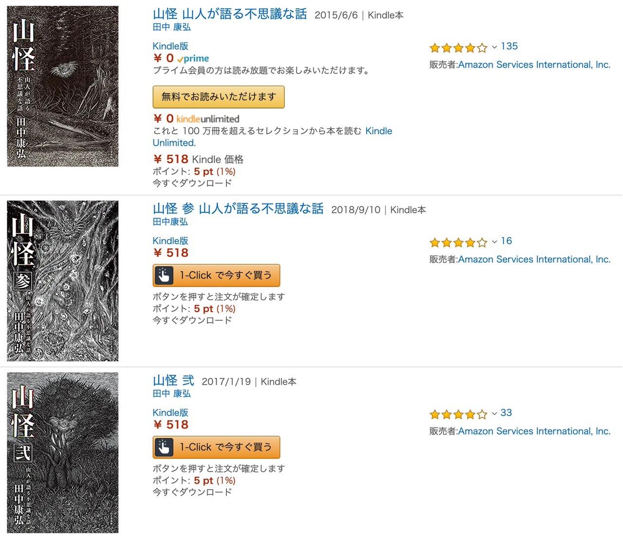 【Kindleセール】山人が語る不思議な話「山怪」シリーズ20万部突破記念フェア(8/1まで)