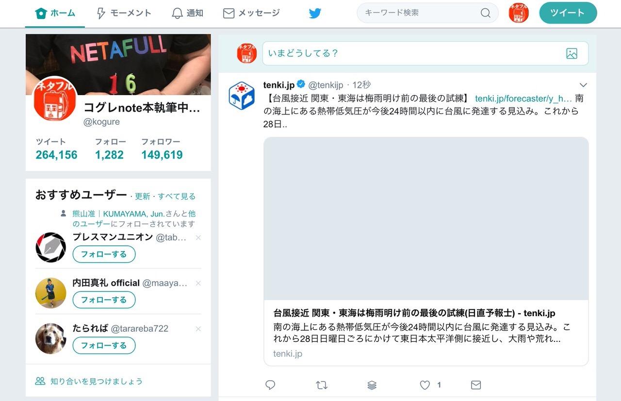 新しくなったTwitterのUIを元に戻すGoogle Chrome機能拡張「GoodTwitter」